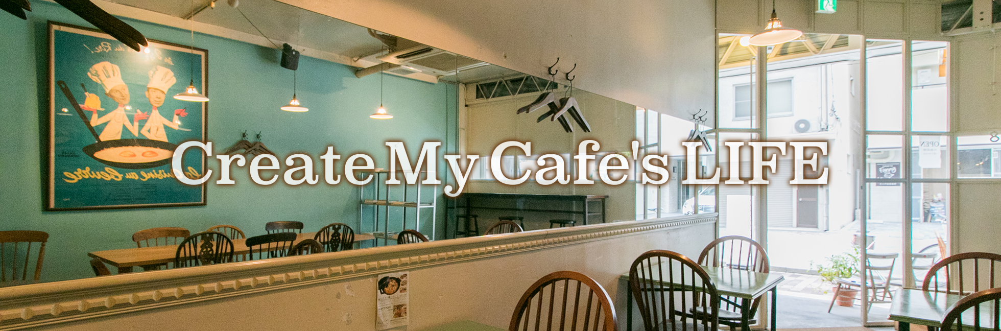 カフェズライフ Cafe's LIFE