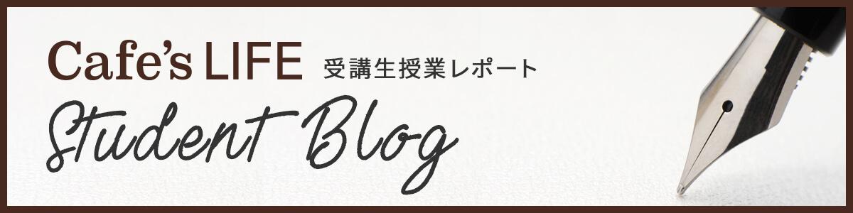 受講生ブログ